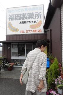 福岡製菓所
